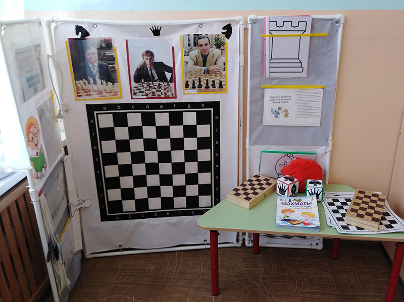 Chess laboratory